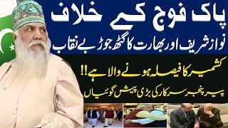 Peer Pinjar Sarkar's Shocking Revelations about Nawaz Sharif & Latest Predictions | 06 Aug 2020