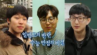 [연합뉴스TV 스페셜] 21회 : 일반고의 반란, 수능만점의 비결 / 연합뉴스TV (YonhapnewsTV)