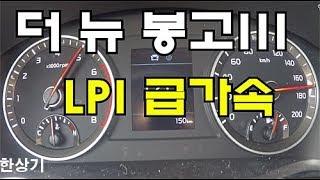 기아 더 뉴 봉고III LPI 2WD 킹캡 수동 5단 급가속(2020 Kia Bongo III LPI Accleration) - 2019.11.22