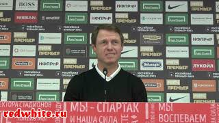 Олег Кононов после матча Спартак - цска 2:1