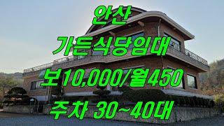 [NO.305] 시흥상가임대 ~시흥가든식당임대 주차 5…