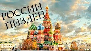 России пришел конец...