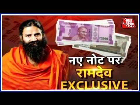 Baba Ram Dev On Modi's Move Against Black Money