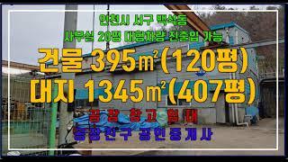 인천공장임대 인천창고임대 인천시 서구 백석동 마당넓은 …