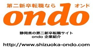 #3 日本デジコム システムエンジニア 静岡県の第二新卒転職サイト 静岡オンド 企業紹介