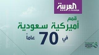 تاريخ القمم السعودية الأميركية