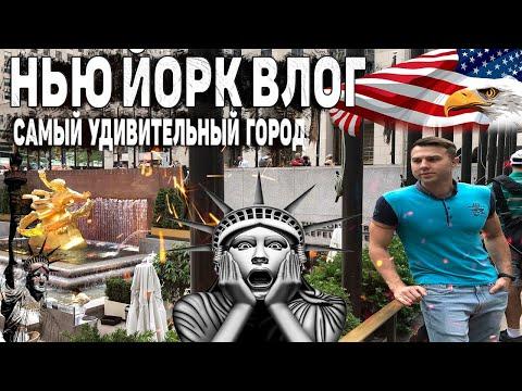 ПРАВДА ПРО НЬЮ ЙОРК Жизнь в США