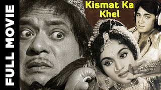 Kismat Ka Khel (1956) Full Movie | किस्मत का खेल | Sunil Dutt, Vyjayanthimala