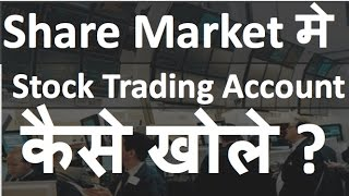 How to open Stock Market Account ? | Share Market मे Trading Account  कैसे खोले ?