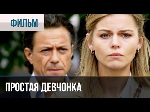 ▶️ Простая девчонка | Фильм / 2013 / Мелодрама
