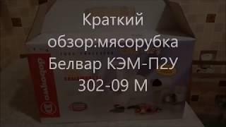 обзор : мясорубка Белвар КЭМ-П2У 302-09
