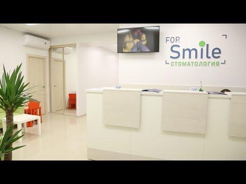 Стоматологическая клиника ForSmile