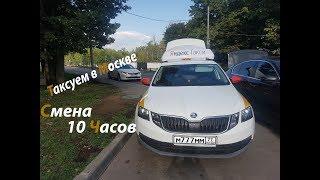 Работа в такси Москва 10 часов на линии Работаем на Октавие