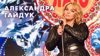 Александра Гайдук в телешоу лотереи Ваше Лото