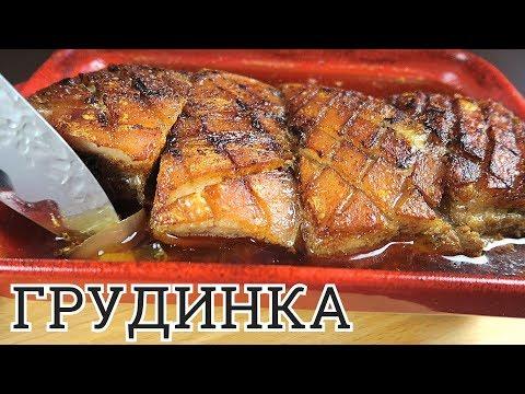 Как приготовить свиную грудинку в домашних условиях в духовке