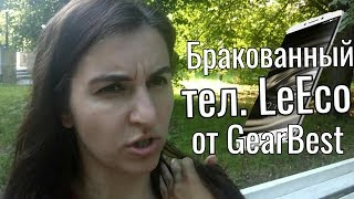Бракованный телефон LeEco от GearBest/Не несут ответственность за брак