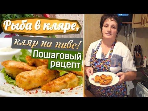 Рецепт Рыба в кляре Кляр на пиве, пошаговый рецепт