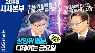 [시사본부]21대 국회 원구성 법정 시한 넘겨…12일 …