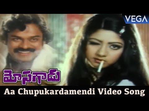 Mosagadu Telugu Movie Songs - Aa Chupukardamendi Video Song