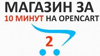 Интернет-магазин на OpenCart 2 (ЧПУ и настройки) - урок 2