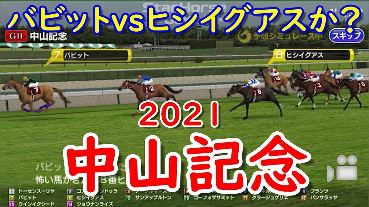 中山記念2021 レースシミレーション ヒシイグアスvsバビットか?【スタポケ】