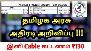 Cable கட்டணம் வெறும் ₹130 தமிழக அரசு அதிரடி | New cable tv package announced by TN government| Tactv