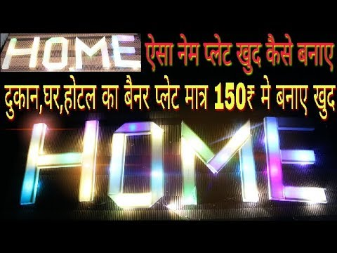 How to make decorated banner name plate of shop home hotel | दुकान, घर का नेम प्लेट