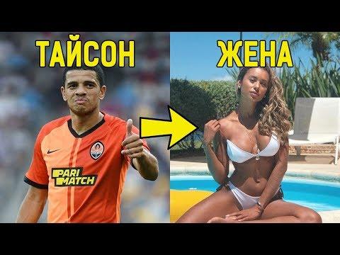 ШАХТЕР - Как выглядят жены и девушки футболистов