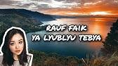 Rauf Faik Ya Lyublyu Tebya Davno Lyrics Pronuntiation Ya Lyublyu Tebya Davno I Love You For A Long Time Youtube