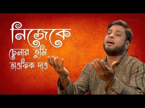 Shurer Aho : Ep# 17 Nijeke Chenar Tomu  Kotha : Motiur Rahman Mollik  Shur o Shilpi: Moshiur Rahman