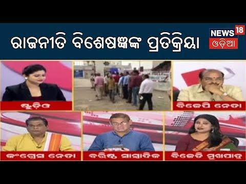 Special Discussion: କିଏ ଗଢିବ ଓଡ଼ିଶାରେ ସରକାର ? News18 Odia LIVE TV