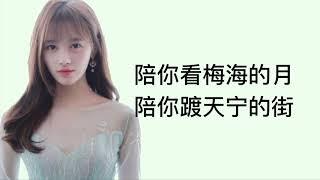 鞠婧祎&张哲瀚《叹云兮》合唱版 歌词