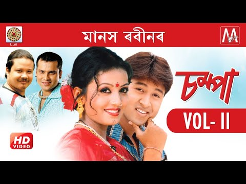 Champa Assamese Part 2
