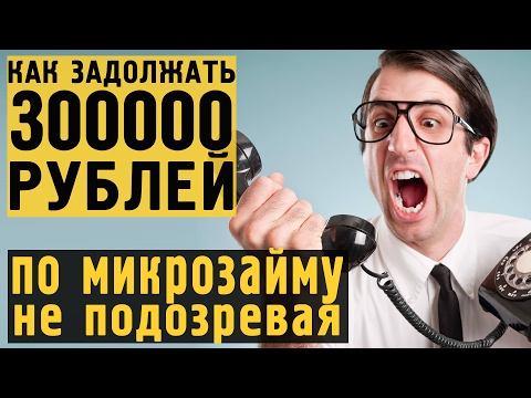 Как получив ваши паспортные данные мошенники берут на вас кредиты в интернет!