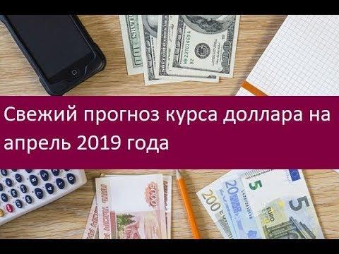 Прогноз курса доллара на апрель 2019 года  Мнения экспертов