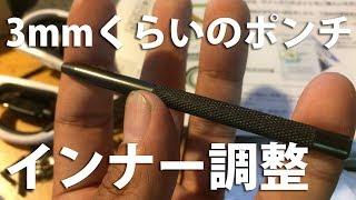 きついヘルメットのインナーパッド調整・加工方法:ポンチで簡単!