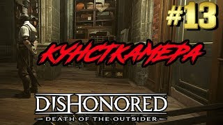 Dishonored 2: Death Of The Outsider | Прохождение #13