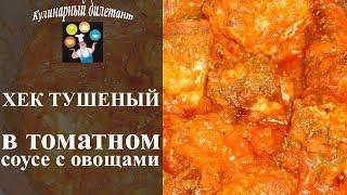 Хек тушеный с морковью и луком в томатном соусе. Рецепт очень вкусной рыбы!