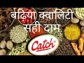 Catch masala product list 2017