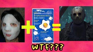 Пузырьковая маска DOUBLE BUBBLE/ WTF??/ Тестируем маску/ Корейская косметика