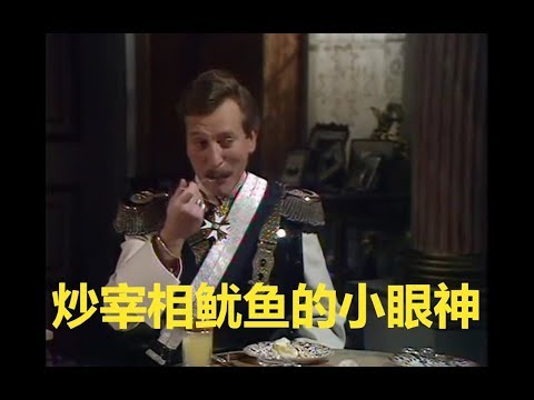 【Fall Of Eagles】young Kaiser Wilhelm Told Bismarck About His Ambition中文