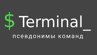 Терминал Linux #4 - Aliases: как упростить работу в терминале