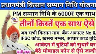 #PM_kishan_samman_nidhi_yojna की All problems का solution देखे llतीनो किस्ते तुरंत मिलेगी करे ये काम