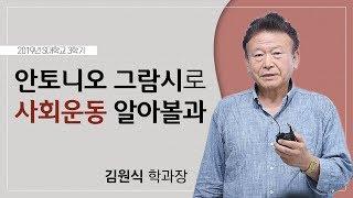 [S대학교 3학기 학과소개] 안토니오그람시로사회운동알아…