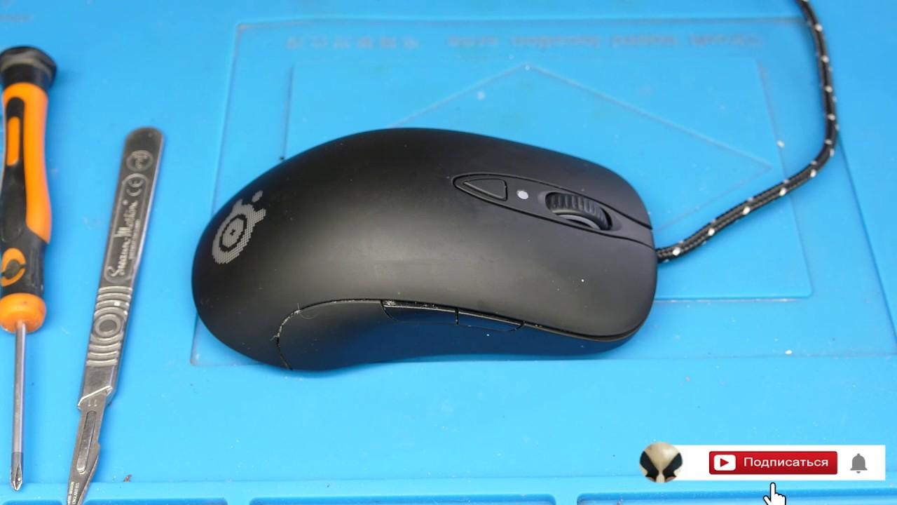Ремонт мышки доступный каждому steelseries