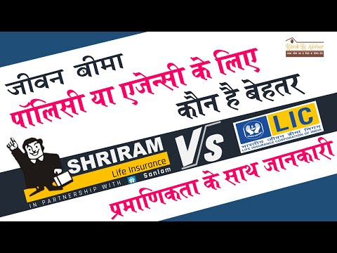 Shriram Life Insurance V/S LIC Of India By Ritesh Lic Advisor