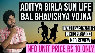 ABSL BAL BHAVISHYA YOJNA | NFO REVIEW | MUTUAL FUND REVIEW |CHILDREN'S FUND| FINANCIAL ADDA|HINDI