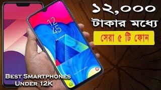 ১২,০০০'র মধ্যে সেরা ৫টি স্মার্টফোন  📳 2019 Best 5 Smartphones Under 12K 🤳 |TutorBari