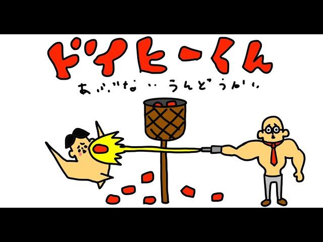 【アニメ】#84「ドイヒーくん」第84話・危ない運動会