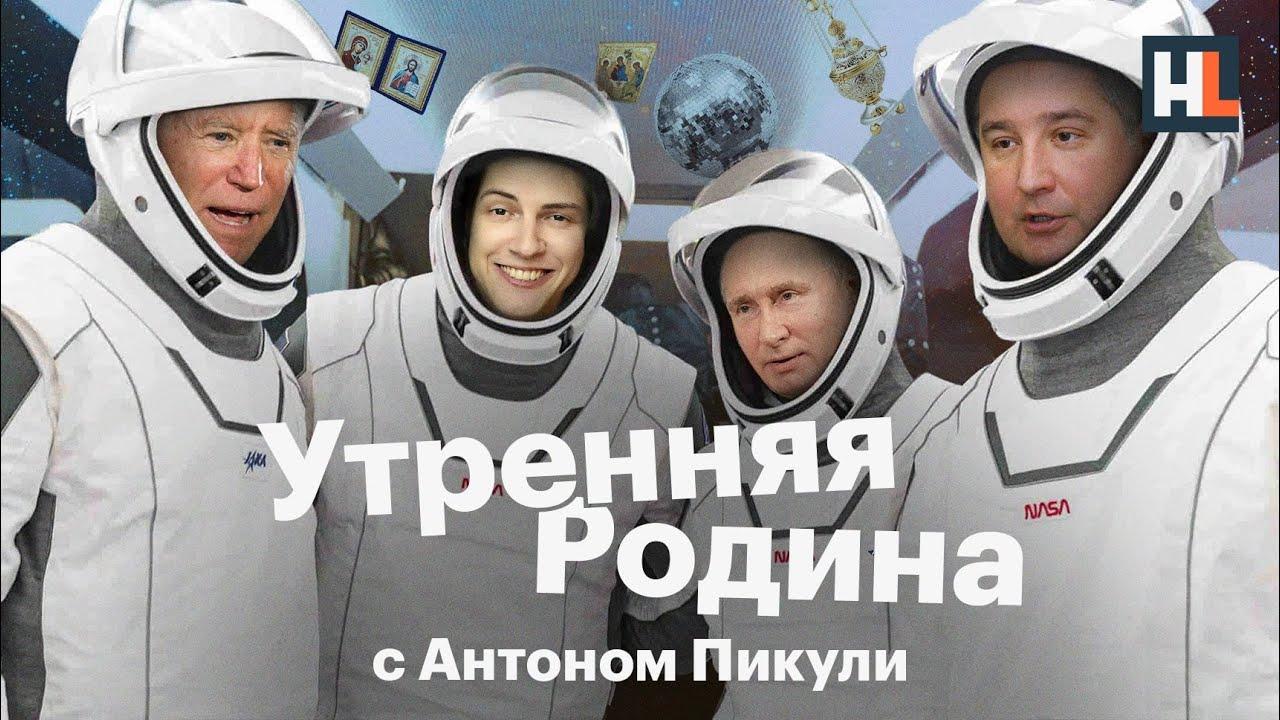 Космический шансон Рогозина и выборы в США   «Утренняя Родина» с Антоном Пикули